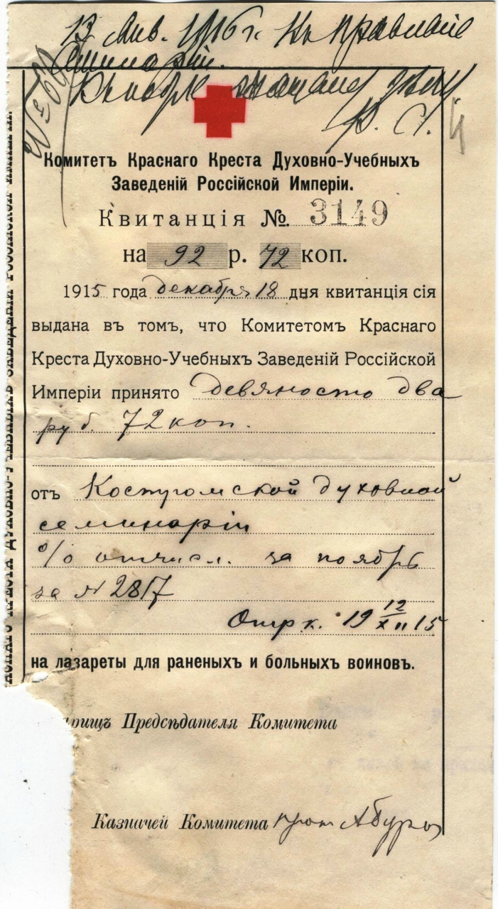 <a href='http://kosarchive.ru/expo39'>ГАКО, ф. 432, оп. 1, д. 4398, л. 4</a>