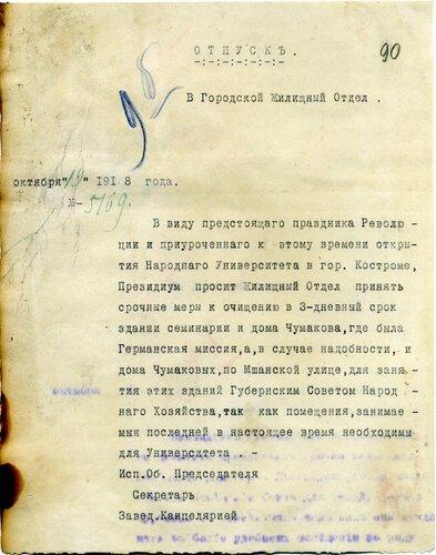 ГАКО, ф. Р-6, оп. 1, д. 429, л. 90