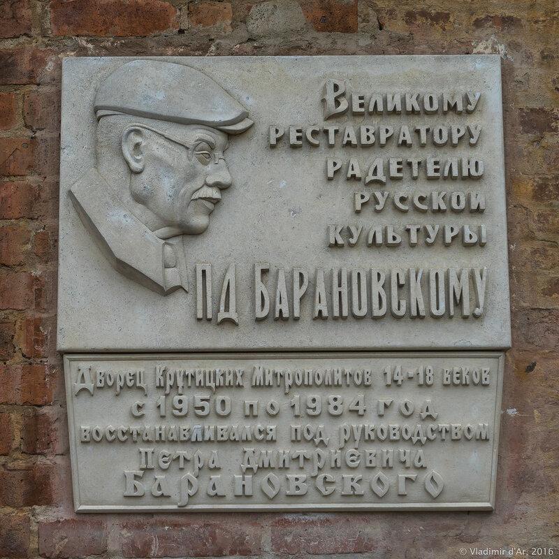 Памятная доска П.Д. Барановскому. Крутицкое подворье.