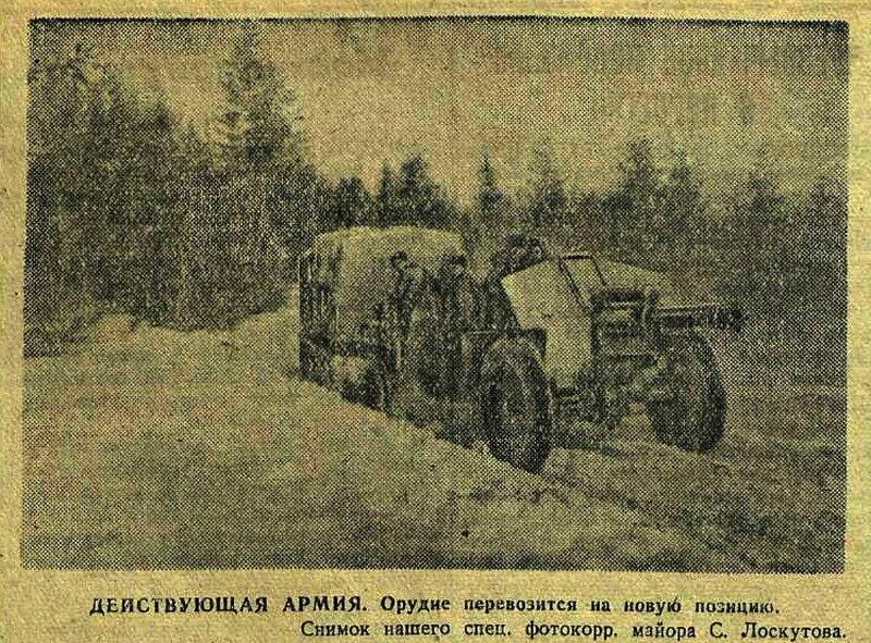 Красная звезда, 11 апреля 1943 года