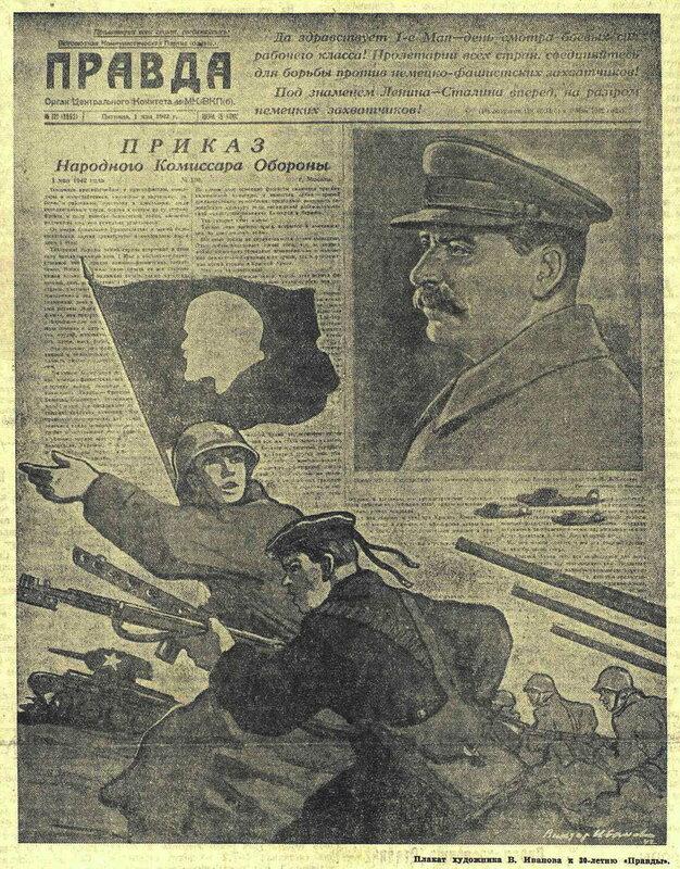 газета «Известия», 5 мая 1942 года