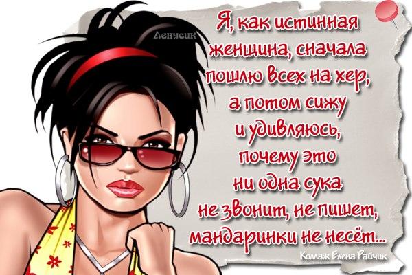 Картинки с Надписью Женские Приколы