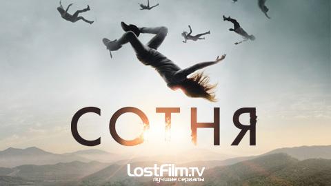 Сериал Сотня, 1-3 сезон, lostfilm. скачать с яндекс диска