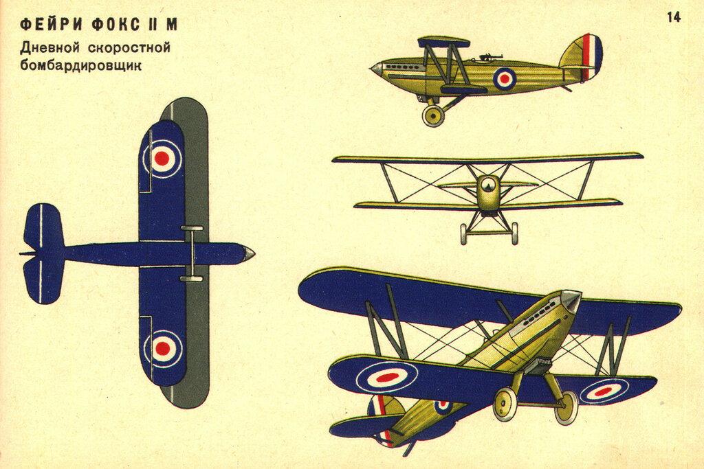 Военные самолеты Англии (1934) 14