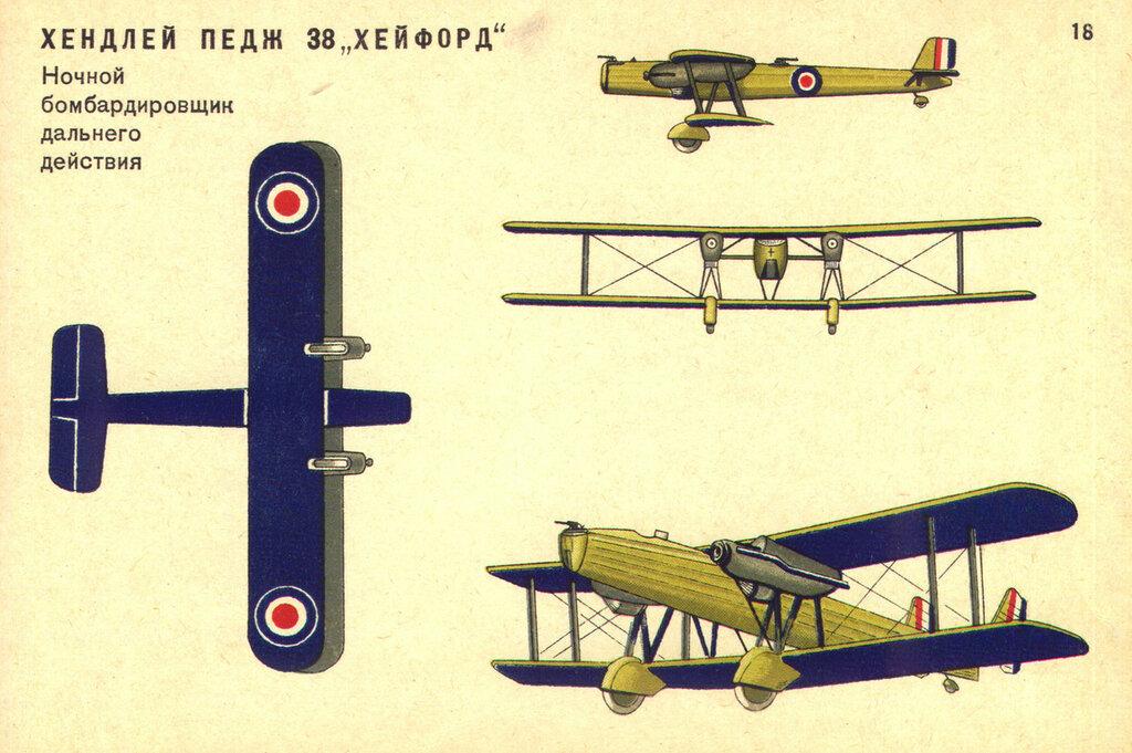 Военные самолеты Англии (1934) 18