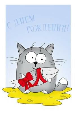 Прикольные поздравления с днем рождения папе о котах