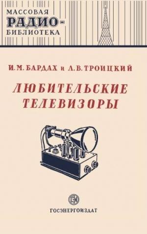 Аудиокнига Любительские телевизоры - Бардах И.М., Троицкий Л.В.