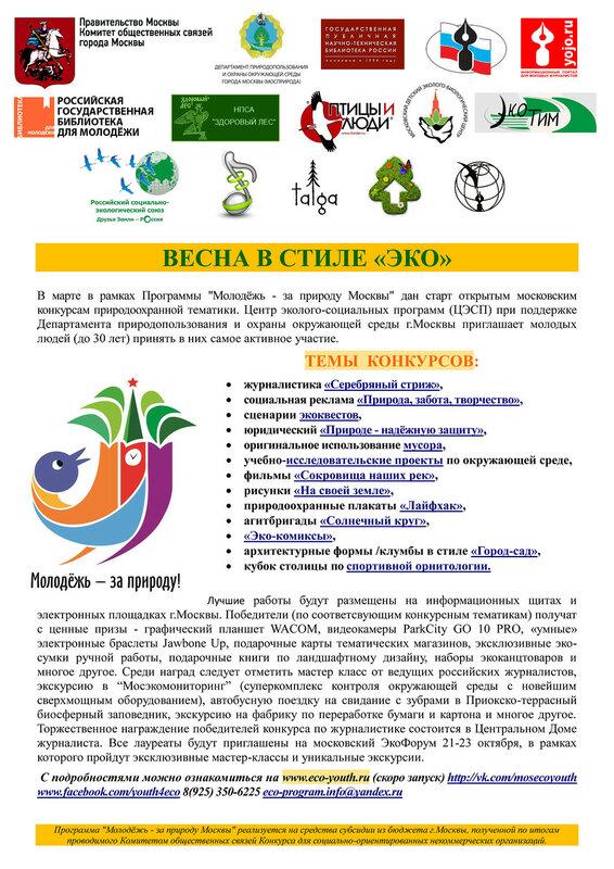 В марте в рамках Программы Молодёжь - за природу Москвы дан старт открытым московскимконкурсам природоохранной тематики. Центр эколого-социальных программ (ЦЭСП) при поддержкеДепартамента природопользования и охраны окружающей среды г.Москвы приглашает мо