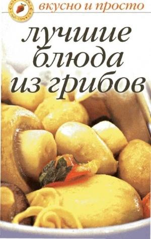 Аудиокнига Лучшие блюда из грибов - Ивушкина О.