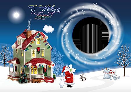 Рамка для фото на Новый год с Дедом морозом с мишками и снеговиками на улице около рождественского домика