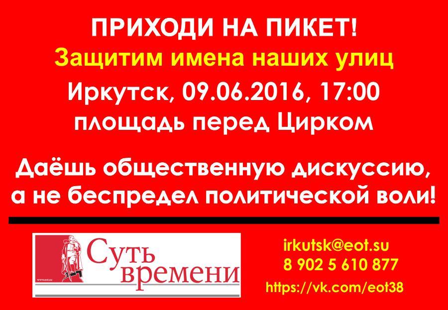 20160608_06-32-Второй пикет «Сути времени» против переименований улиц в Иркутске