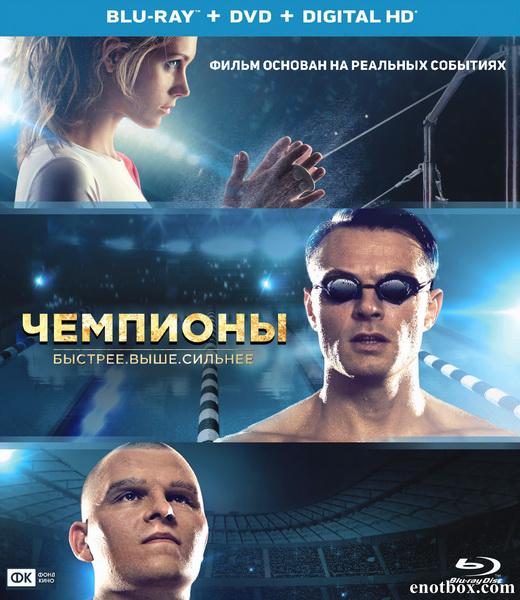 Чемпионы: Быстрее. Выше. Сильнее (2016/Blu-Ray/BD-Remux/BDRip/HDRip)