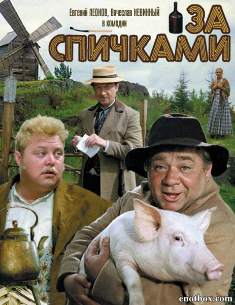 За спичками (1979/DVDRip) + AVC