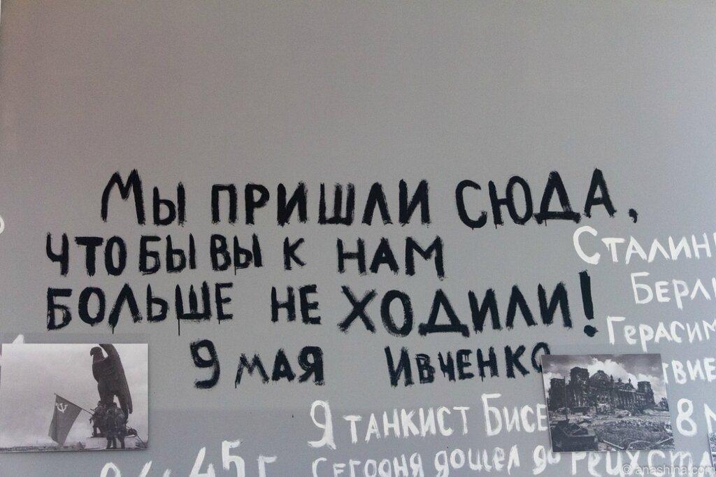 «Смоленщина в годы Великой Отечественной войны 1941—1945 гг.»Копии надписей, оставленных советскими солдатами на стенах здания Рейхстага