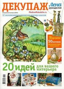 спец №6 2016 - 40 руб