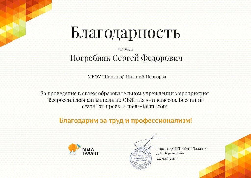 blagodarnost2_263_pogrebnyak-sergey-fedorovich.jpg