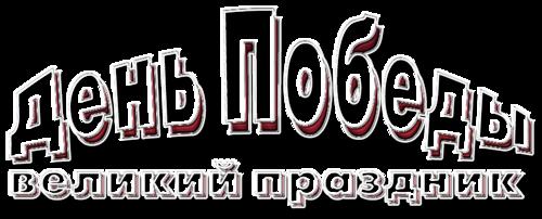 Надпись к 9 Мая от Nata-Leoni