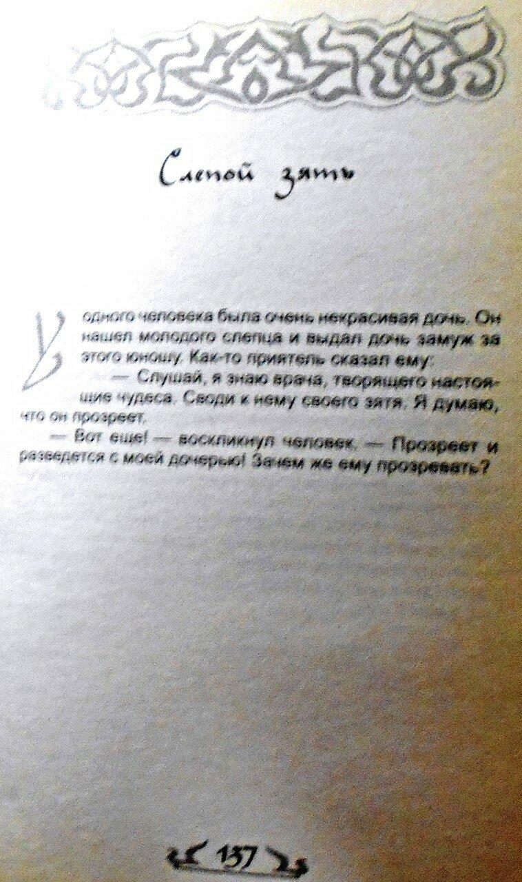 Если ты не ОСЁЛ, или как узнать СУФИЯ (120).JPG