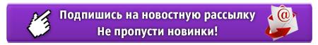 Новостная рассылка Free Style Odessa