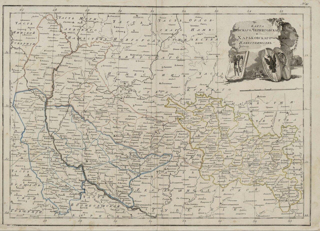 19. Карта Киевского, Черниговского и Харьковского наместничеств