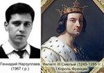 Филипп III Смелый фр. король