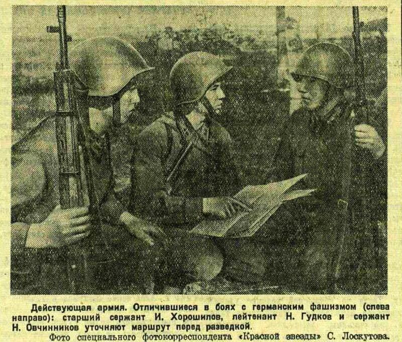 «Красная звезда», 19 июля 1941 года, красноармеец ВОВ, Красная Армия, смерть немецким оккупантам