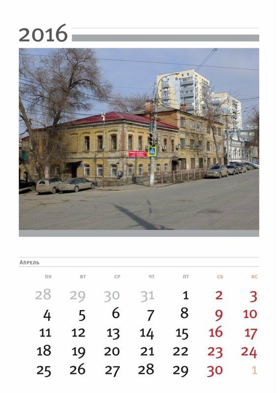 funny.pho.to_calendar_2016.jpg