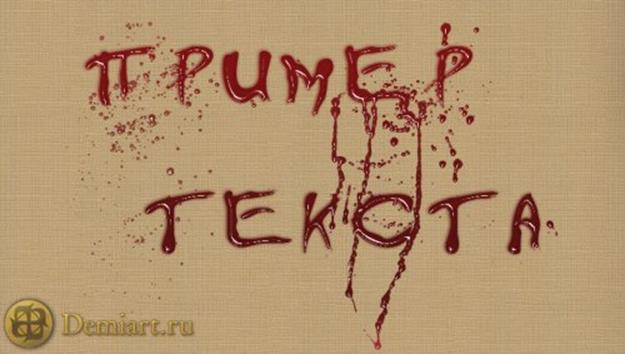 Уроки Photoshop: Кровавый текст (эффект запекшейся крови)