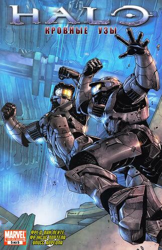 Halo: Кровные узы Blood Line - обложка 5