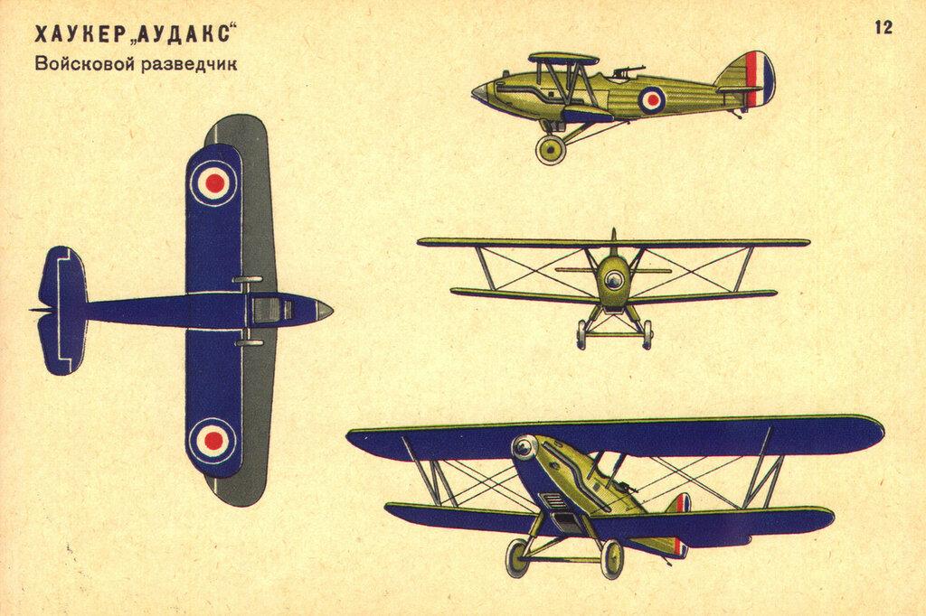 Военные самолеты Англии (1934) 12