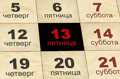 ПЯТНИЦА, 13-Е