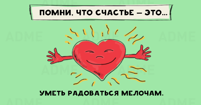 """Еще несколько слов онастоящем счастье: «Счастье— это отслова """"сейчас""""» 15открыток, наполненных с"""
