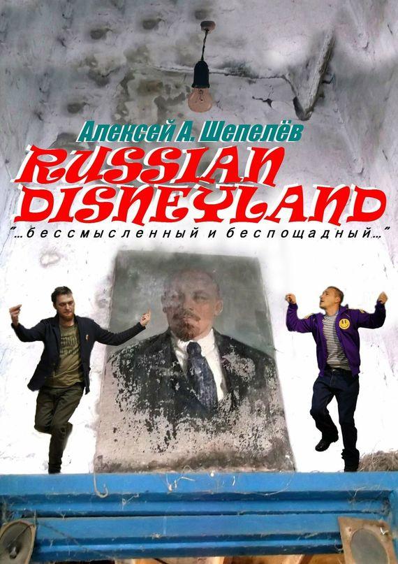 Aleksej_A._Shepelev__Russian_Disneyland.jpeg