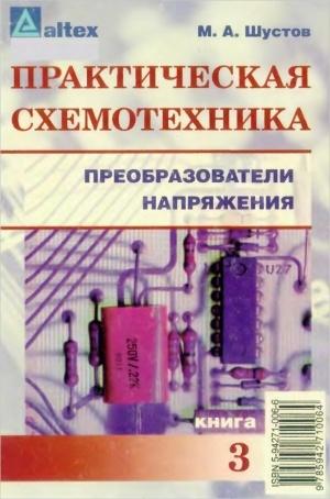 Аудиокнига Практическая схемотехника. Преобразователи напряжения. Книга 3 - Шустов М.А.