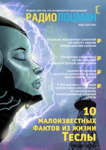 Журнал: РадиоЛоцман 0_13d131_150dfd01_M