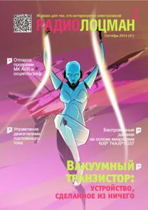 Журнал: РадиоЛоцман - Страница 2 0_13d4f8_18d09663_M