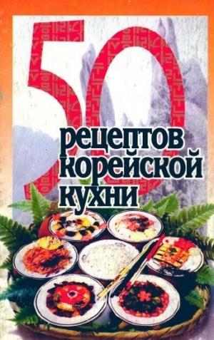 Аудиокнига 50 рецептов корейской кухни - Петрова И.