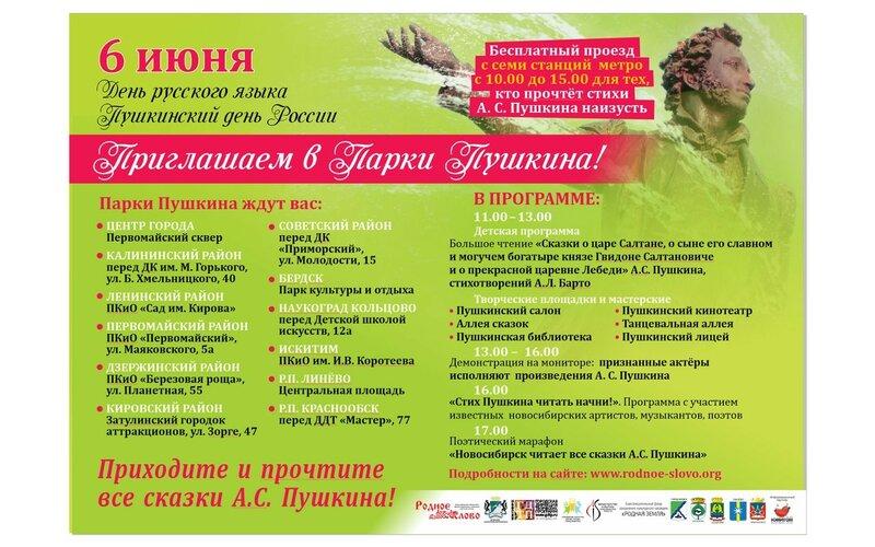 парк пушкина.jpg