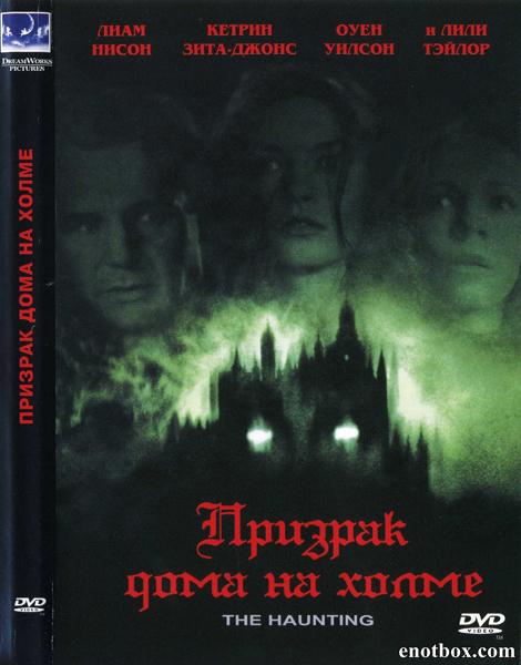 Призрак дома на холме / The Haunting (1999/WEB-DL/WEB-DLRip)