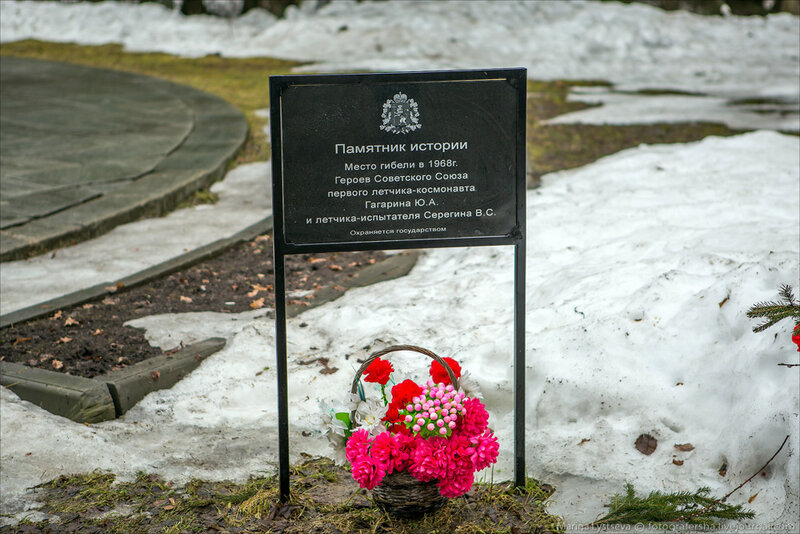 место гибели Гагарина