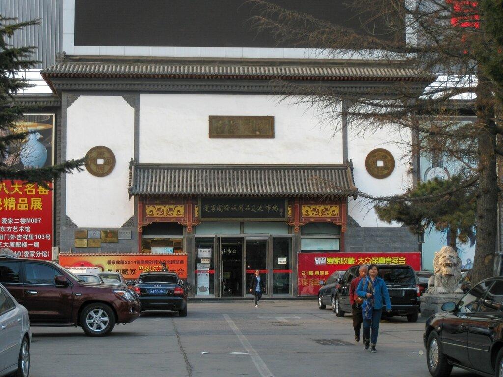 AIKA Международный рынок обмена коллекций, Пекин