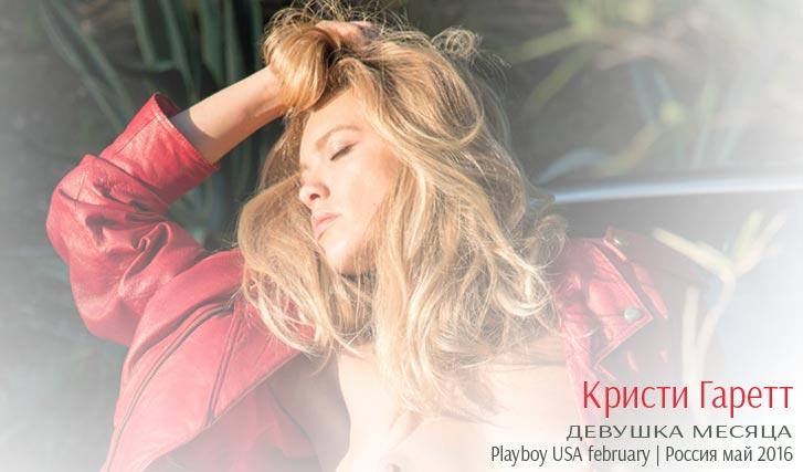 playboy USA february 2016 playmate - Kristy Garett / Кристи Гаретт - Девушка месяца в Плейбой Россия, май 2016
