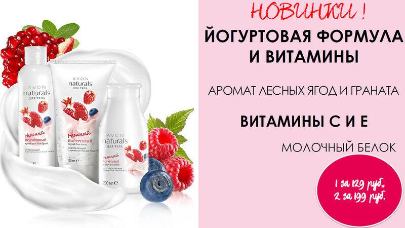йогуртовая формула и витамины