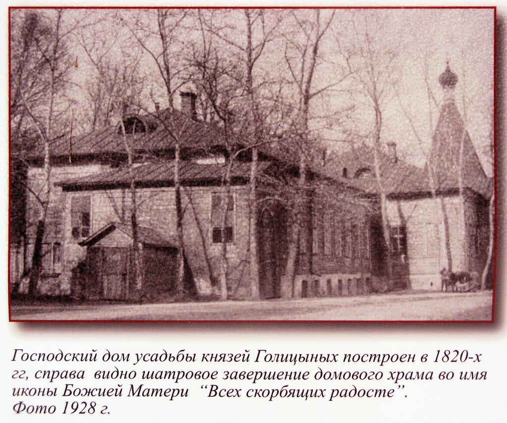 29925 Дом Голицыных в Скорбященском монастыре 1928.jpg