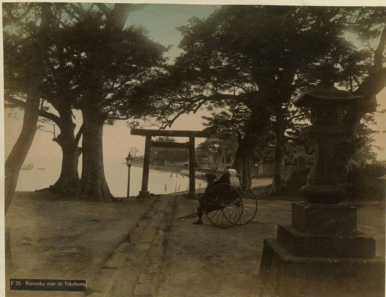 Окрестности Йокогамы. Хонмоку