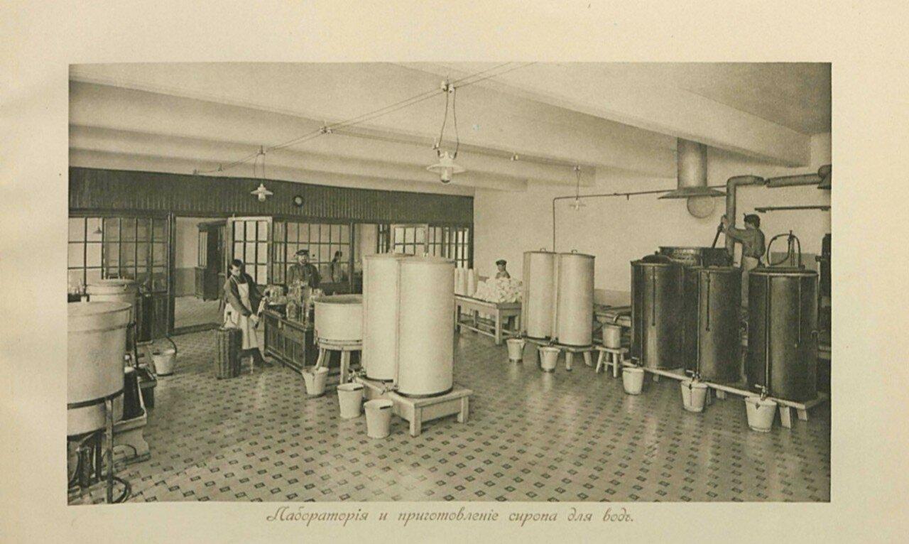 16. Лаборатория и приготовления сиропа для вод