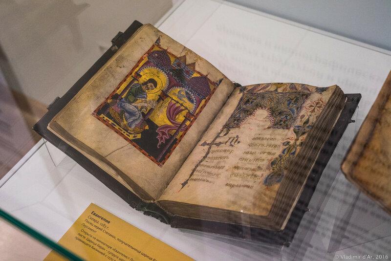 Евангелие. Скевра. 1283 год.