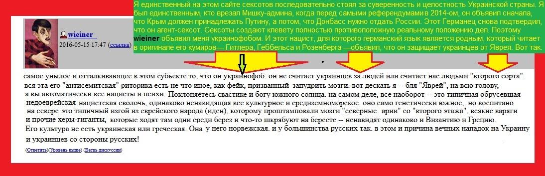 Германец, Наци, Нацист, Украина, Евреи, Антисемитизм, ЛЖР, Комментпуб, (2)