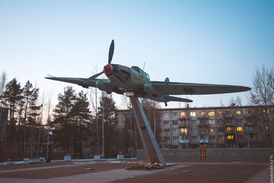 alexbelykh.ru, памятник ИЛ-2