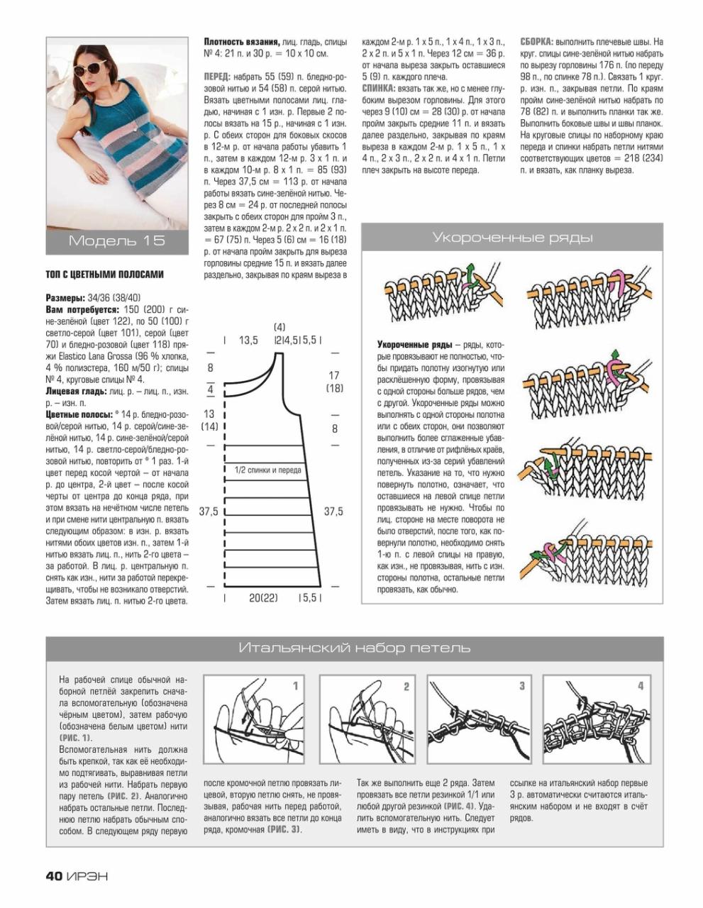 Вязание спицами в полоску образцы 91